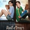 「すれ違いのダイアリーズ」 タイと、タイ語の美しさに魅せられてしまう。
