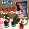 猫にトマトって良いの?トマト味のウェットフードを猫3姉妹がレビュー!猫にトマトの効果は?