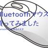 Bluetoothマウスを買ってみました