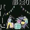 3/12発売CD「都会のパレード」先行セルフライナーノーツ