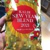 カフェ【MOU】開業準備編 カルディの一押しコーヒー豆をミルすると世界が変わる。