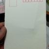 絵葉書の紙