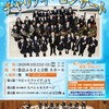 島根県立島根中央高等学校吹奏楽部 チャリティーコンサート中止について