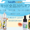 HealthCabin セール情報とGiveAway