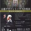 公演名:京都ゲヴァントハウス合唱団