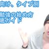 【初心者向け】英語の勉強の始め方【最初は気楽に】