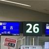 59th leg: 那覇-宮古 JTA557