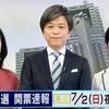 桑子真帆アナウンサーが、「東京都議選 開票速報」に出演(7/2)