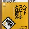 別冊法学セミナー「ヘイトスピーチとは何か」(日本評論社)