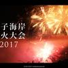 山の上の特等席で逗子海岸花火大会2017を見てきた!