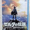 WiiU版ゼルダの伝説 ブレス オブ ザ ワイルドが届いた。