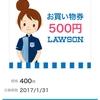 【限定500名!LAWSON派はお急ぎ】cotocoギフトLAWSONチケット20%OFFで500円が400円に!