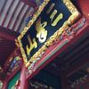 三峯神社へお礼参り♪