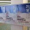 第2回全日本ジュニアスキー技術選手権大会