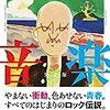 努力しなくても音楽は楽しい~岩井澤健治監督『音楽』