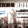 2019年 謹賀新年 Lasp Inc.