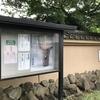 2019年7月6日(土)/五島美術館/渋谷区立松濤美術館/太田記念美術館/他