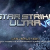 PS VRと相性が良かった『STAR STRIKE ULTRA VR』