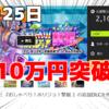 『おしゃべり!ホリジョ!撃掘』クラウドファンディングが200万突破!広報VTuberの実況プレイも公開!