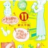 実質無料で人気漫画『ワカコ酒』の最新刊を読む方法【漫画村は使わない】