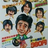 1979.07.22 '80s JAM OVER JAPAN
