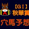 【GⅠ】秋華賞 ◎マジックキャッスル的中‼