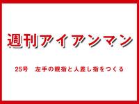 【週刊アイアンマン 25/100号】左手の親指と人差し指をつくる