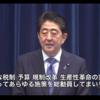 【世論調査】内閣支持率44%不支持38%