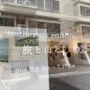 saorin photo exhibition 「旅と山と、」終了しました!