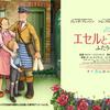 勝手にシネマ評/『エセルとアーネスト ~ふたりの物語』('16)