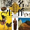 「名作誕生 つながる日本美術」展を見る