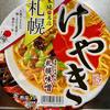 けやき 札幌味噌ラーメン(日清食品・ファミリーマート限定)