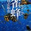 貴志祐介 『雀蜂』