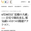 """【VOGUE 】""""夏越の大祓と邪気除け開運""""の記事が掲載されました。"""