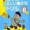 このくらいの厳しさなら学校の漢字も大歓迎(*´▽`*)