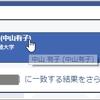 Facebookで電話番号非公開でも電話番号検索されてしまう【原因と対処】