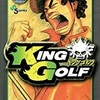 『KING GOLF』12巻のあらすじ