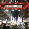 【スカウトマン】歌舞伎町スカウトマンのリアルな給料