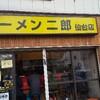 ラーメン二郎 仙台店に初来店