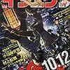 活字中毒:イブニング 2017年 10/24 号 [雑誌]