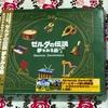 GB音源も収録!3月18日発売『ゼルダの伝説 夢をみる島 オリジナルサウンドトラック』を紹介!