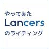 Lancers【ランサーズ】のライティング(タスク作業) で12日間で1,125円稼いだ話。誰でも書ける内容多めでした!