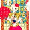「三代目薬屋久兵衛」は漢方薬局が舞台の漫画