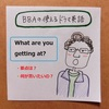 【BBAの使えるドラマ英語】「要点は?」:What are you getting at?