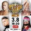 3.8 新日本プロレス NEW JAPAN CUP 1日目 後楽園大会 ツイート解析
