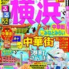 【試合結果・速報】秋季高校野球神奈川大会地区予選2017の試合結果・組合せ・抽選結果・展望!