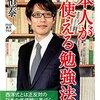 〝日本人が一生使える勉強法〟  竹田恒泰