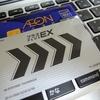 イオンカードに紐付けてJR東海「PLUS EX(プラスEX)」を申し込んだ。