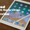 iPad(第6世代)レビュー!第5世代から何が進化した?Apple Pencilの追従性能の違いをiPad Proと比較!