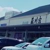 岡崎市藤川宿にある道の駅は新鮮食材が豊富